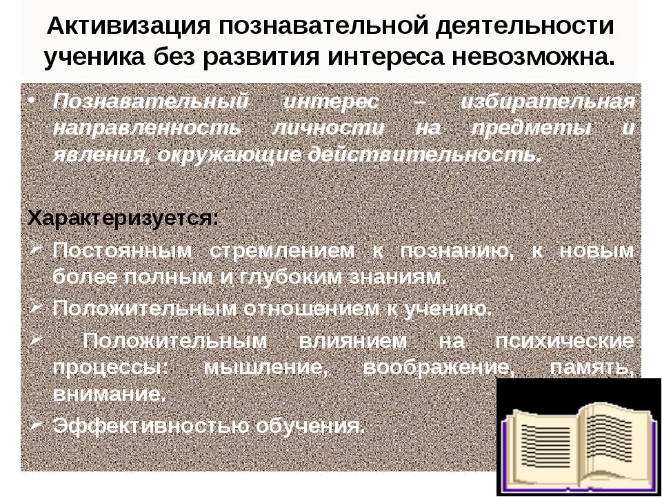 Активизация познавательной деятельности ученика без развития интереса невозмо...