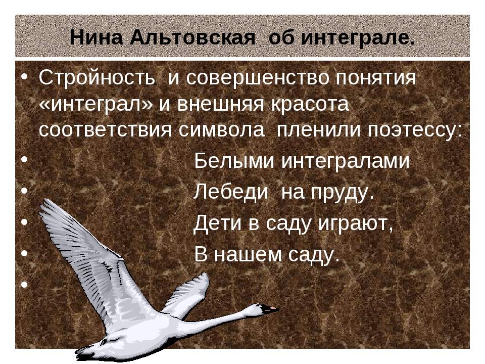 Нина Альтовская об интеграле. Стройность и совершенство понятия «интеграл» и...