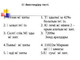 Сәйкестендіру тесті. 1. Атлан мұхиты 2. Қызыл теңіз. 3. Солтүстік Мұзды мұхи