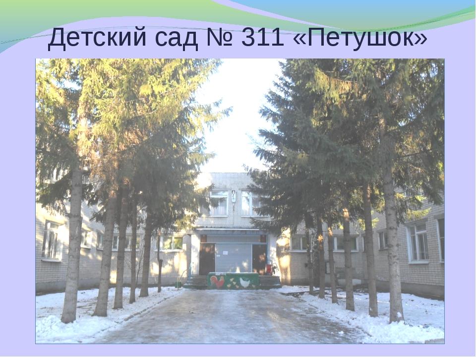 Детский сад № 311 «Петушок»