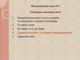 Инструкционная карта № 2 Установка машинной иглы 1. Поворотом махового колес