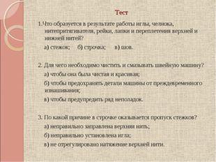 Тест 1.Что образуется в результате работы иглы, челнока, нитепритягивателя, р