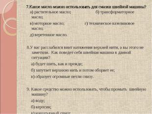 7.Какое масло можно использовать для смазки швейной машины? а) растительное м