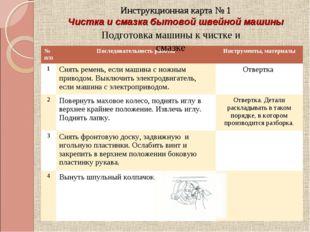 Инструкционная карта № 1 Чистка и смазка бытовой швейной машины  Подготовка