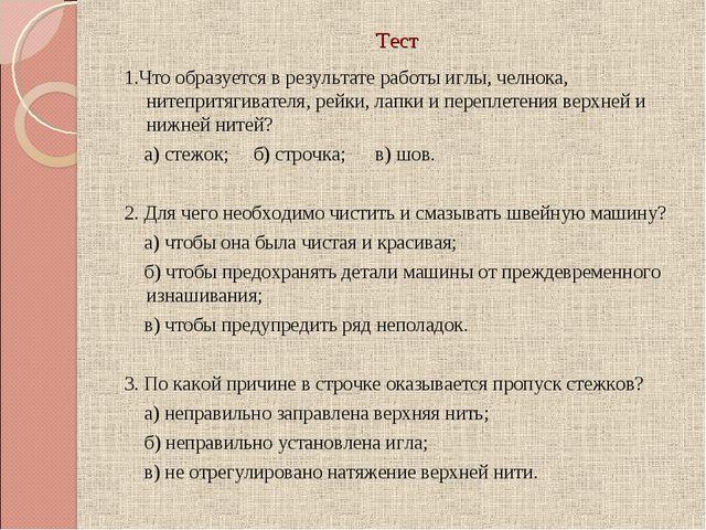 Тест 1.Что образуется в результате работы иглы, челнока, нитепритягивателя, р...