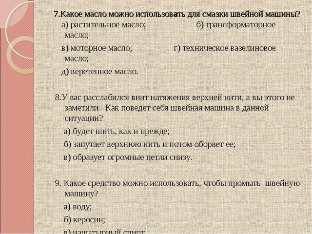 7.Какое масло можно использовать для смазки швейной машины? а) растительное м...