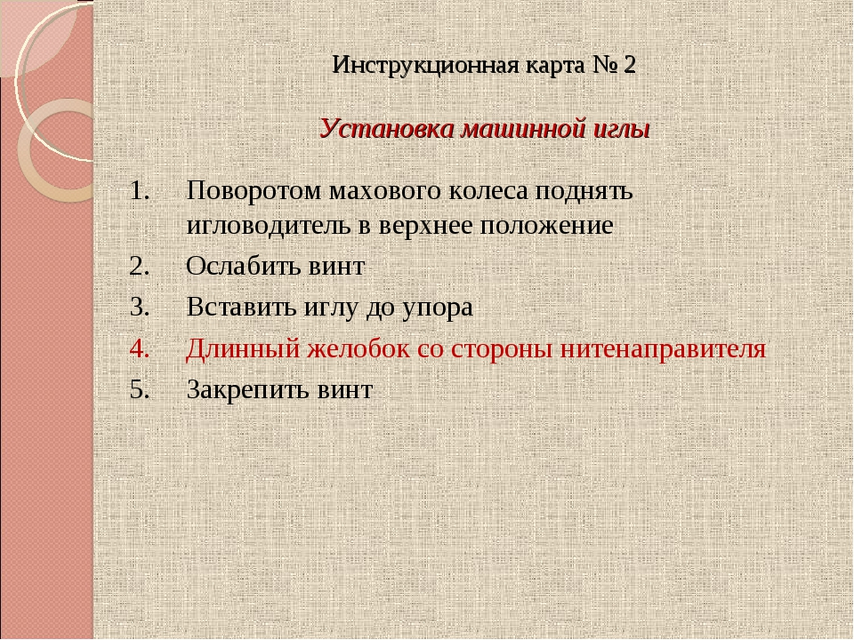 Инструкционная карта № 2 Установка машинной иглы 1. Поворотом махового колес...