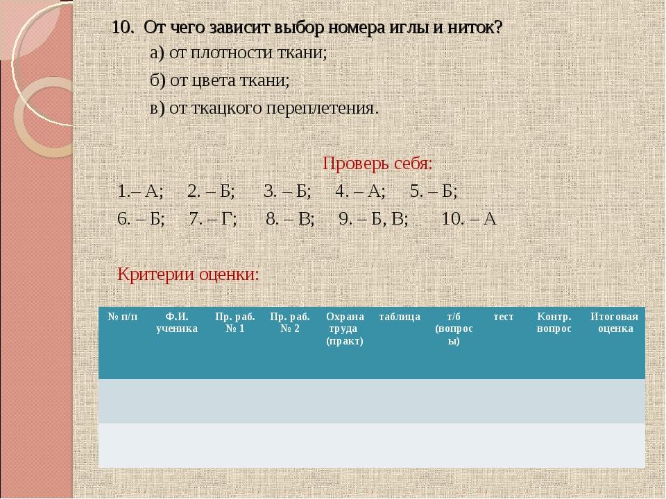 10. От чего зависит выбор номера иглы и ниток? а) от плотности ткани; б) от ц...