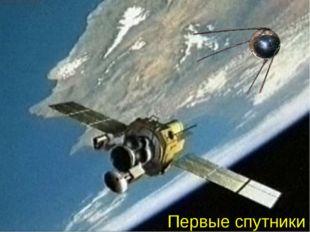 Первые спутники