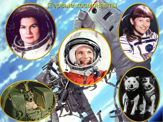 Первые космонавты