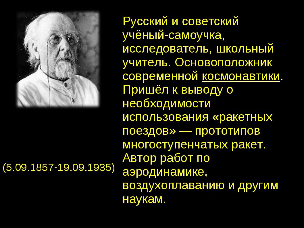 Русский и советский учёный-самоучка, исследователь, школьный учитель. Основоп...
