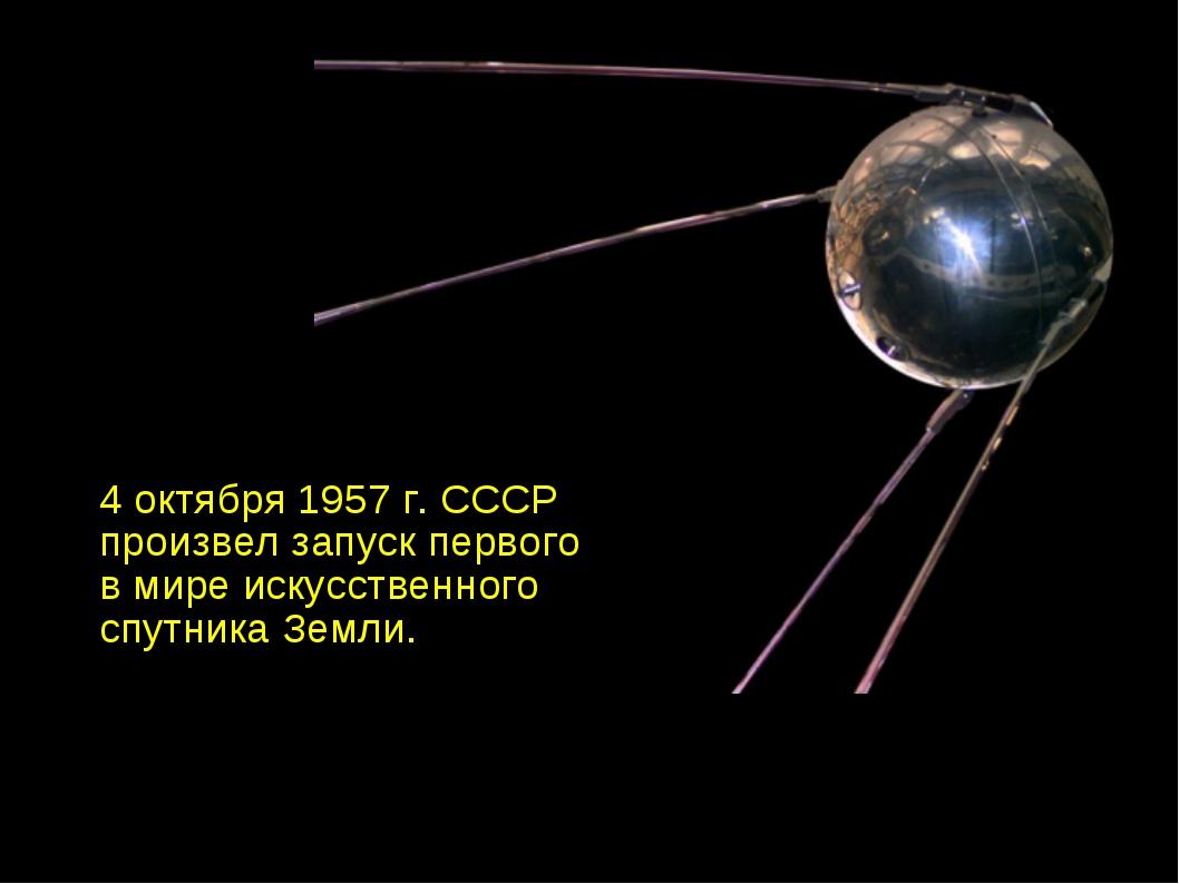 4 октября 1957 г. СССР произвел запуск первого в мире искусственного спутни...