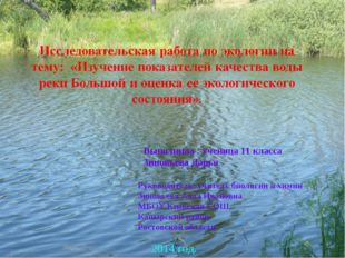 Выполнила : ученица 11 класса Зиновьева Дарья Руководитель: учитель биологии