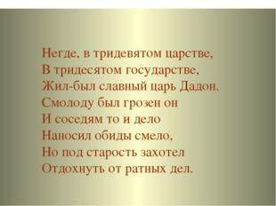 Ответ Так, но есть причина тут: У царя двенадцать блюд Драгоценных, золотых