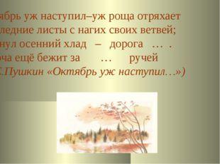 Октябрь уж наступил–уж роща отряхает Последние листы с нагих своих ветвей; Д