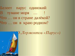 Розы расцветают, Сердце, … ; Скоро засияют Благодатны ... . (В.А.Жуковский «