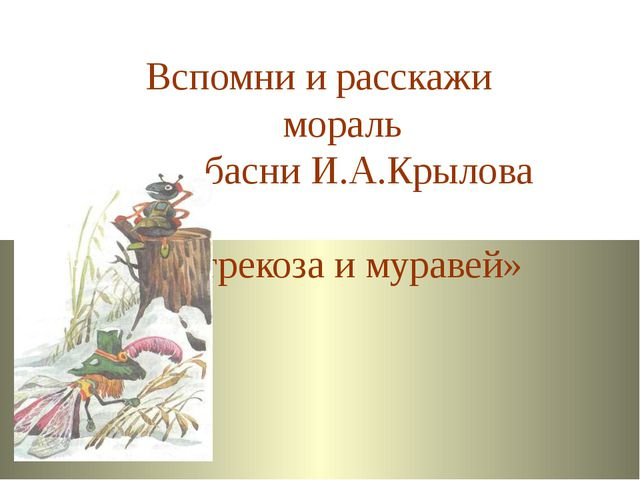 Ответ По дороге зимней, скучной Тройка … бежит Колокольчик однозвучный … гре...