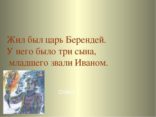 Ответ По исходе же трёх дней Двух рожу тебе коней – Да таких, каких поныне Н...