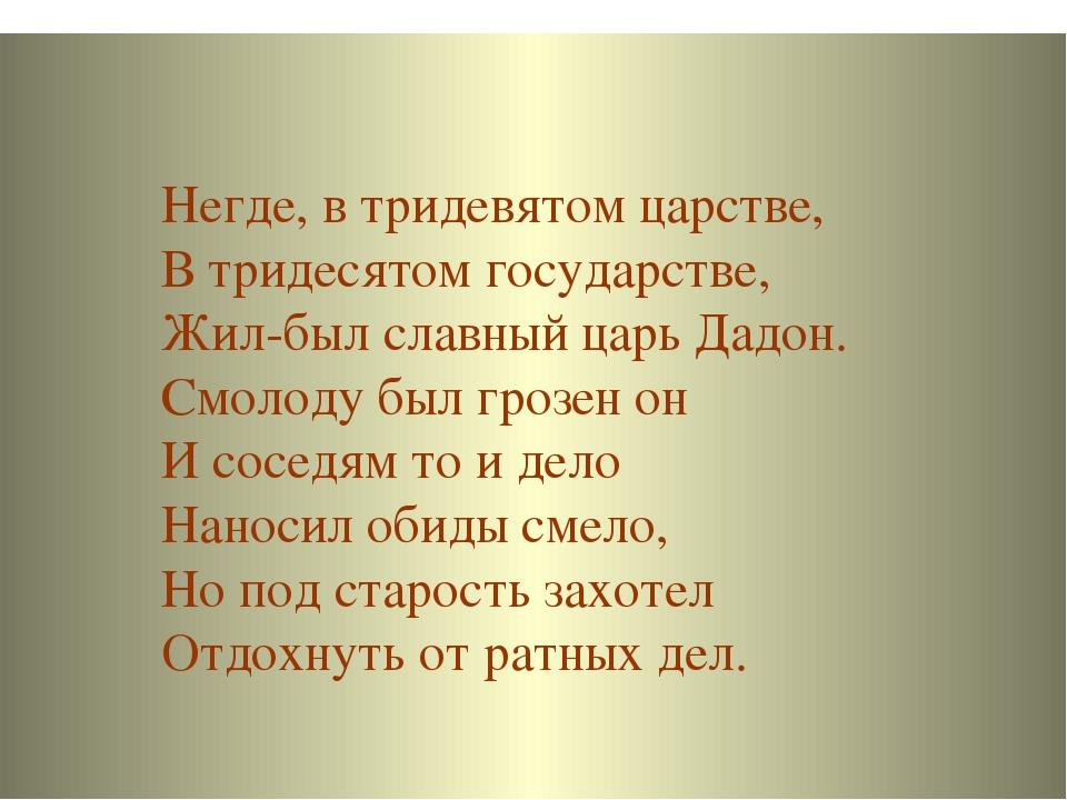 Ответ Так, но есть причина тут: У царя двенадцать блюд Драгоценных, золотых...