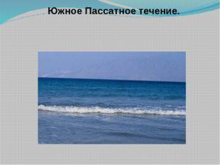 Южное Пассатное течение.