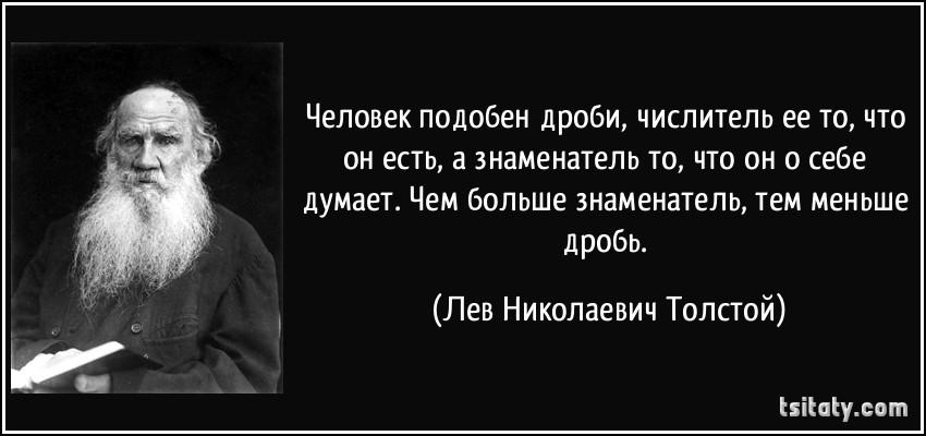 D:\Батальненская ОШ 2014\открытый уок 12.03\tsitaty-человек-подобен-дроби-числитель-ее-то-что-он-лев-николаевич-толстой-180821.jpg