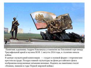 Памятник художника Андрея Ковальчука установлен наПоклонной горе между Триу