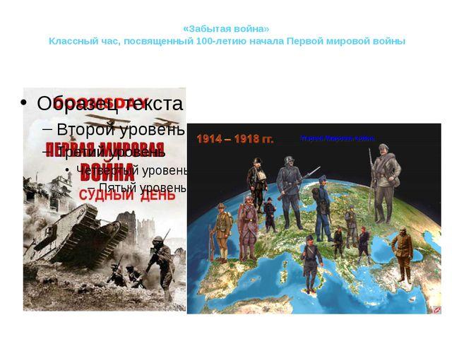 «Забытая война» Классный час, посвященный 100-летию начала Первой мировой войны