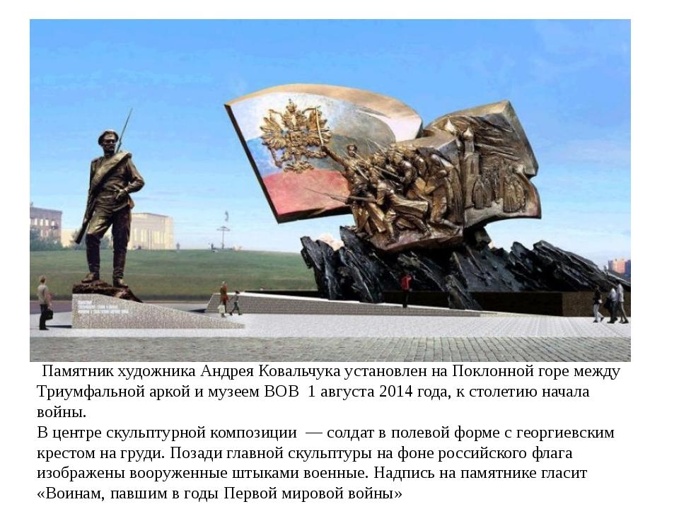 Памятник художника Андрея Ковальчука установлен наПоклонной горе между Триу...