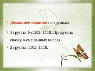 * Домашнее задание: по группам 1 группа: №1109, 1110. Придумать сказку о смеш