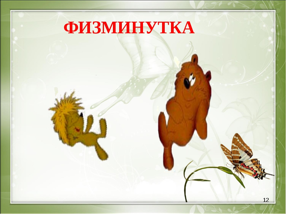 * ФИЗМИНУТКА