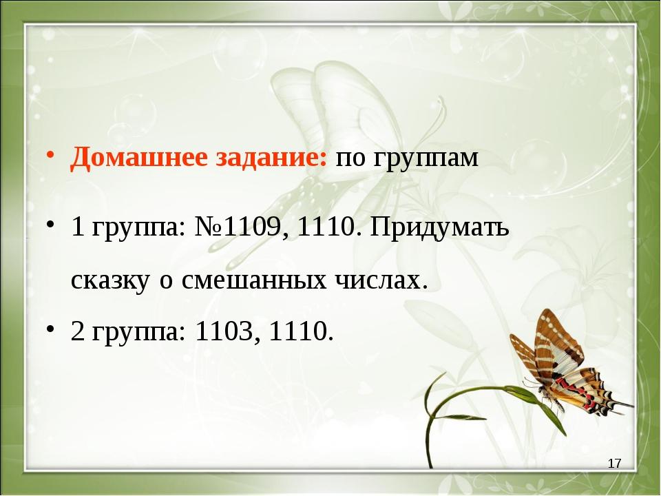 * Домашнее задание: по группам 1 группа: №1109, 1110. Придумать сказку о смеш...