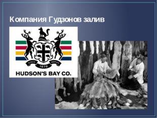 Компания Гудзонов залив Тем временем Англией в семидесятом году семнадцатого