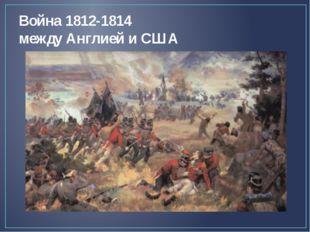 Война 1812-1814 между Англией и США Во время войны между США и Англией в нача