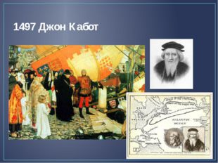 1497 Джон Кабот В одна тысяча четыреста девяносто седьмом году на восточное п