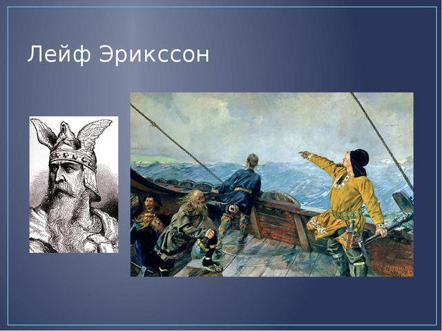 Лейф Эрикссон Первыми европейцами, посетившими Канаду, стали викинги. Остатки...