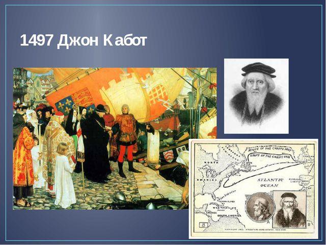 1497 Джон Кабот В одна тысяча четыреста девяносто седьмом году на восточное п...