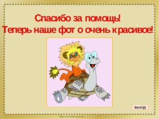 Спасибо за помощь! Теперь наше фото очень красивое! выход http://mykids.ucoz.