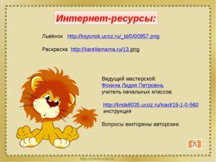 Интернет-ресурсы: Львёнок http://lisyonok.ucoz.ru/_ld/0/00957.png Раскраска h