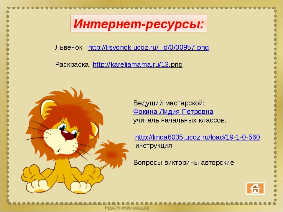 Интернет-ресурсы: Львёнок http://lisyonok.ucoz.ru/_ld/0/00957.png Раскраска h...