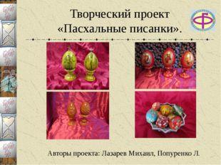Авторы проекта: Лазарев Михаил, Попуренко Л. Творческий проект «Пасхальные пи
