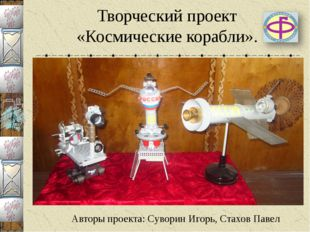 Авторы проекта: Суворин Игорь, Стахов Павел Творческий проект «Космические ко