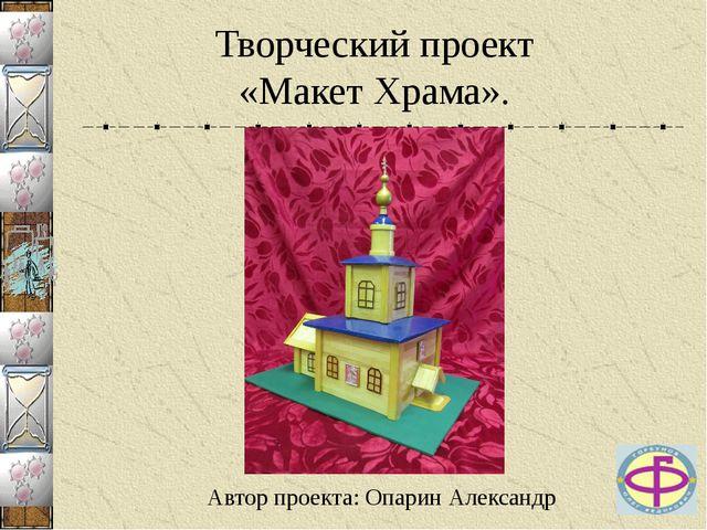 Творческий проект «Макет Храма». Автор проекта: Опарин Александр