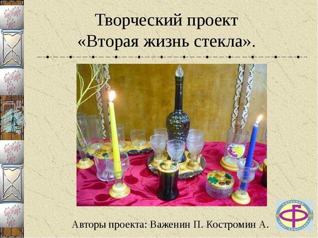Творческий проект «Вторая жизнь стекла». Авторы проекта: Важенин П. Костромин...