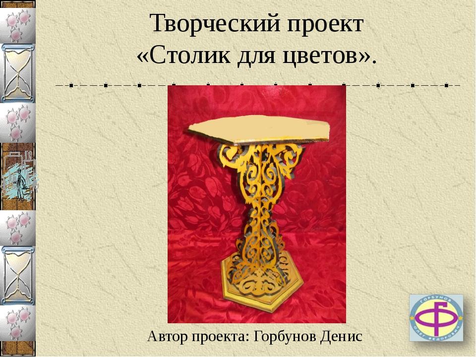 Творческий проект «Столик для цветов». Автор проекта: Горбунов Денис