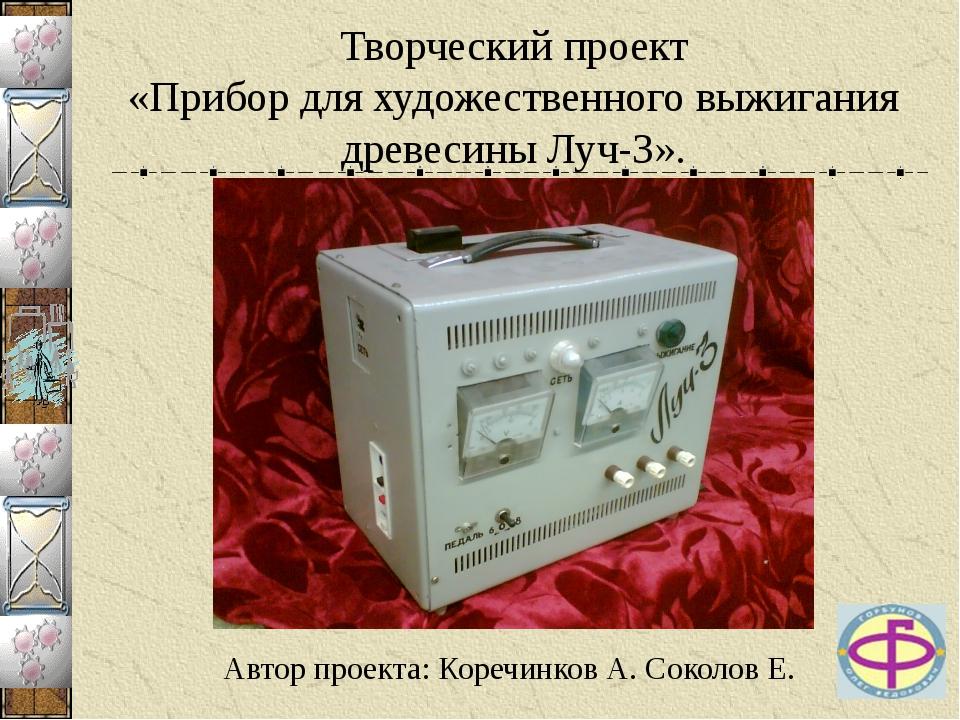 Творческий проект «Прибор для художественного выжигания древесины Луч-3». Авт...