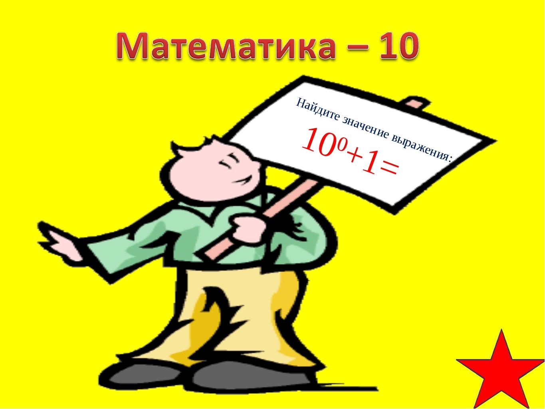 Найдите значение выражения: 100+1=