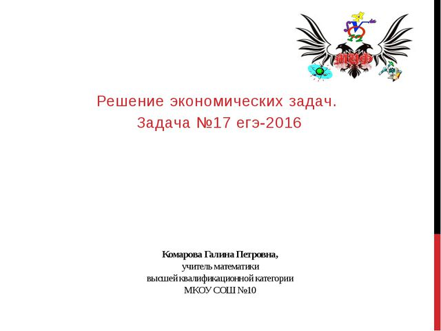 Комарова Галина Петровна, учитель математики высшей квалификационной категори...