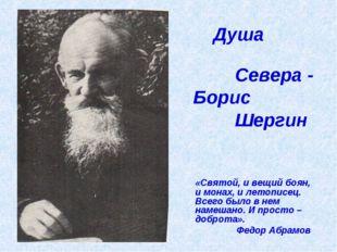 Душа Севера - Борис Шергин «Святой, и вещий боян, и монах, и летописец. Всег