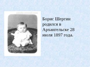Борис Шергин родился в Архангельске 28 июля 1897 года.