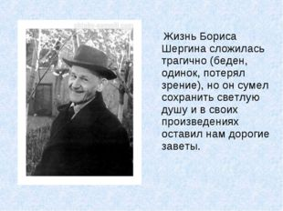 Жизнь Бориса Шергина сложилась трагично (беден, одинок, потерял зрение), но